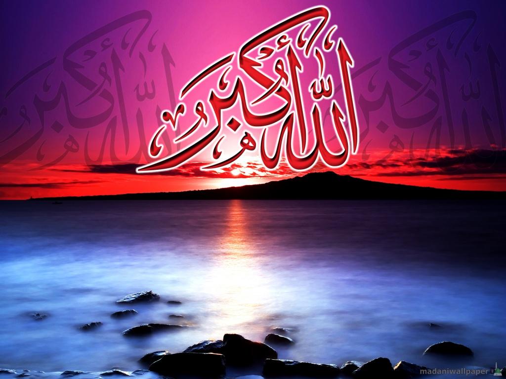 Allah o Akbar Wallpaper