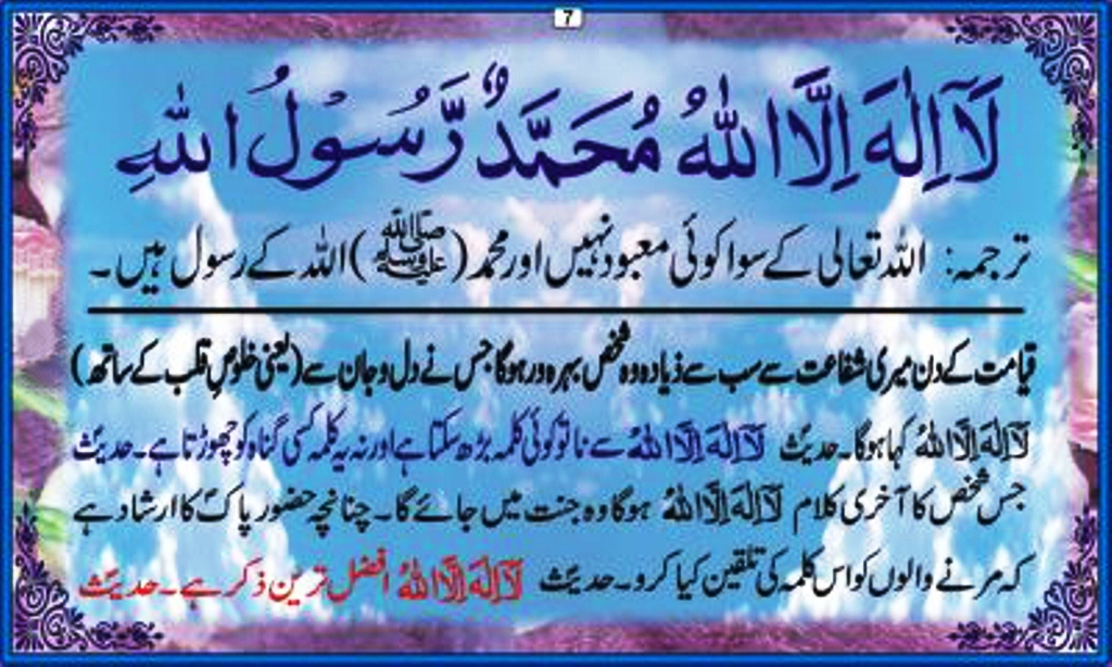 Islamic Kalma Sharif wallpaper & images