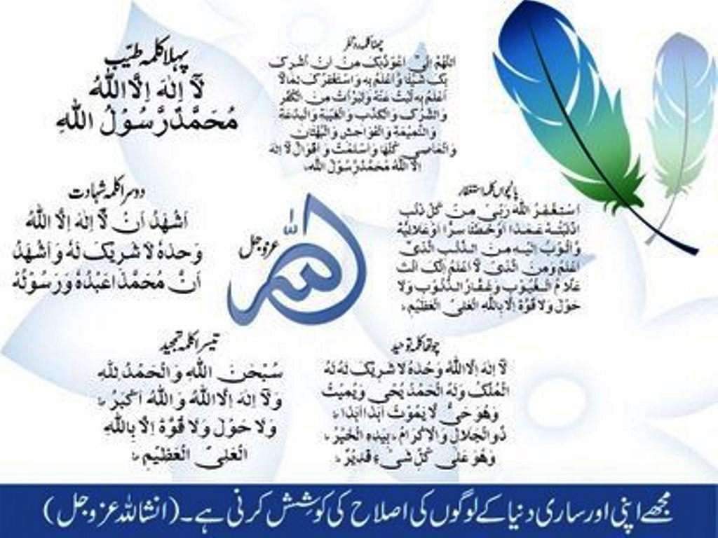 Islamic Kalma Sharif  hd pictures