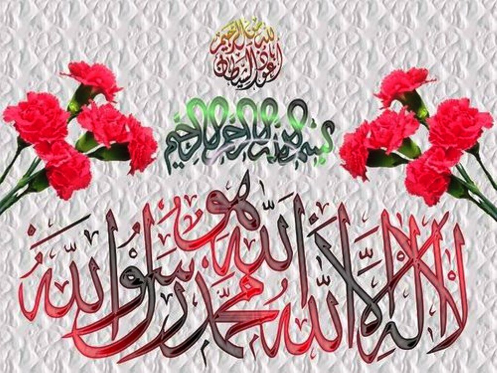 Islamic Kalma Sharif Images