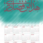 islamic calendar 2014 in pakistan
