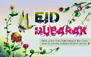 Eid Greetings Cards with Poetry