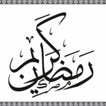 Happy Ramadan kareem ramazan mubarak arabic calligraphy english vector clip arts (11)