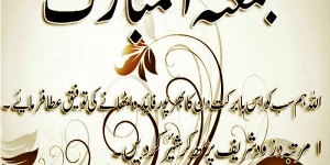 Jumma Mubarak Wishes Wallpaper