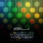Quran Widescreen