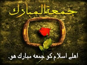 beautiful jumma islamic hd