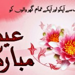eid ul adha zuha mubarak greetings cards wallpapers in urdu text latest