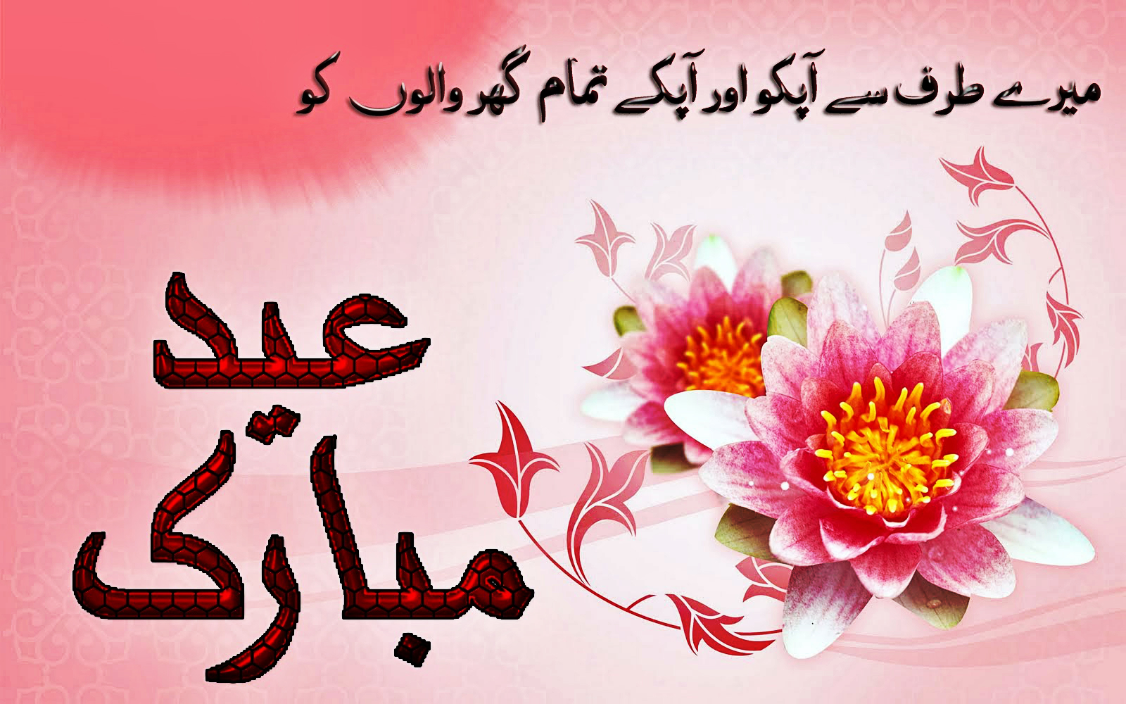 Eid ul adha zuha mubarak greetings cards wallpapers in urdu text eid ul adha zuha mubarak greetings cards wallpapers in urdu text latest m4hsunfo