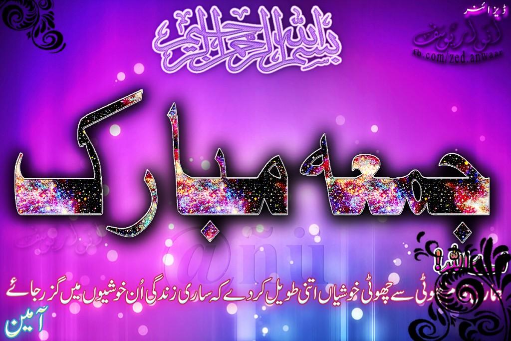 jumma mubarak dua urdu
